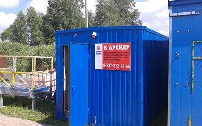 Аренда бытовок в Казани
